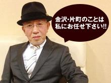 向田社長写真